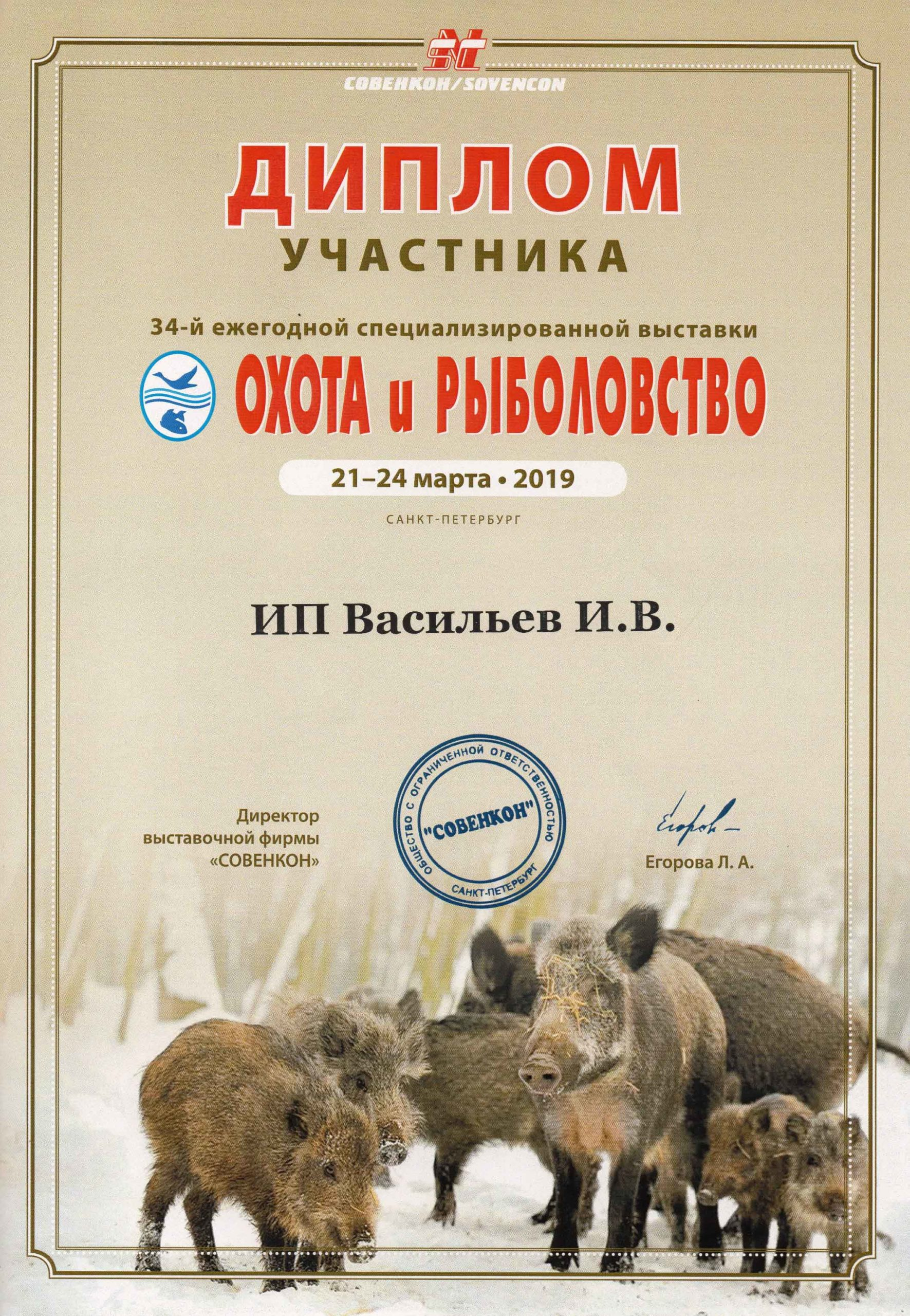 diplom ohota i rybolovstvo mart 2019 tochilka zhuk