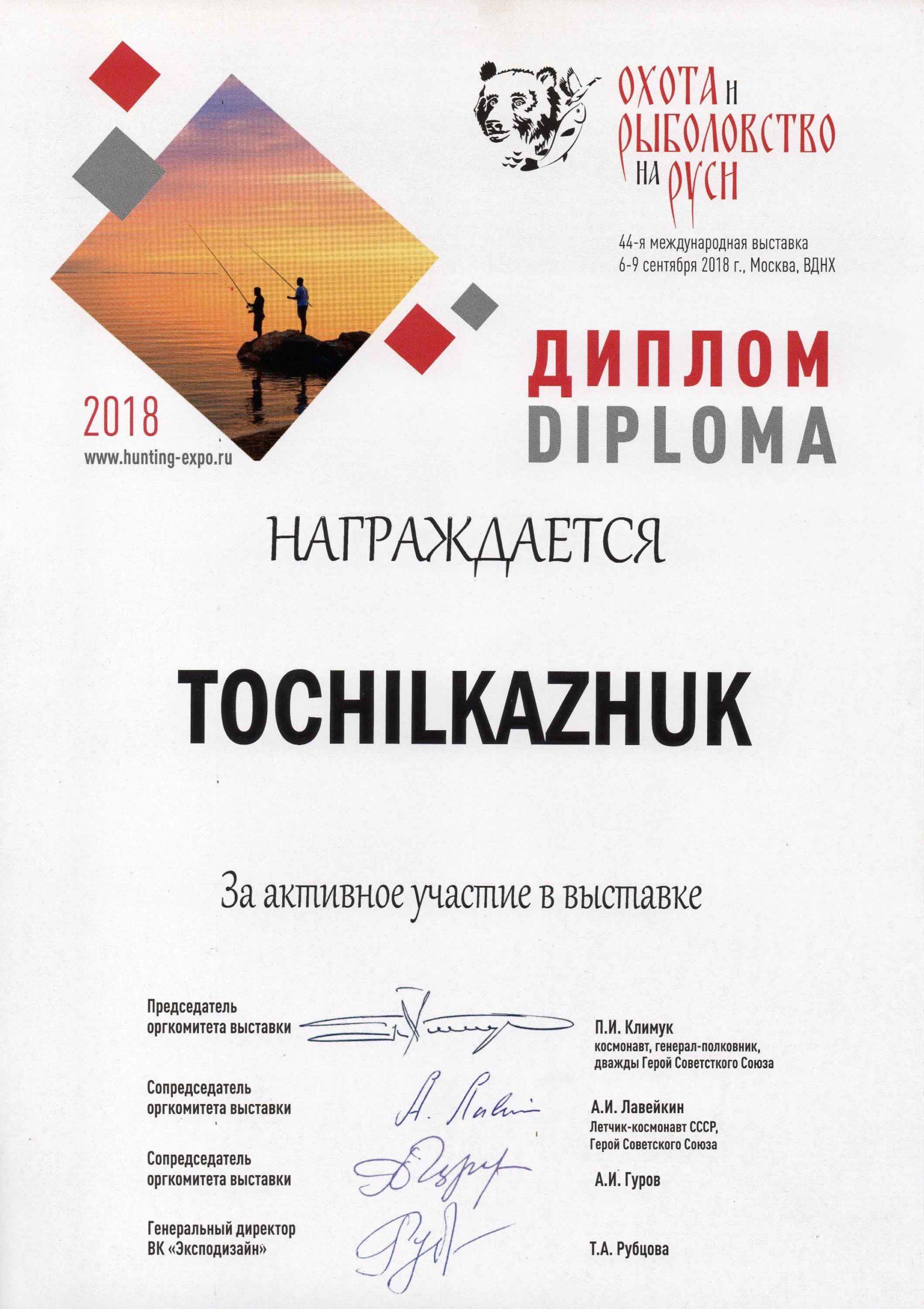 diplom ohota i rybolovstvo na rusi sentyabr 2018 tochilka zhuk