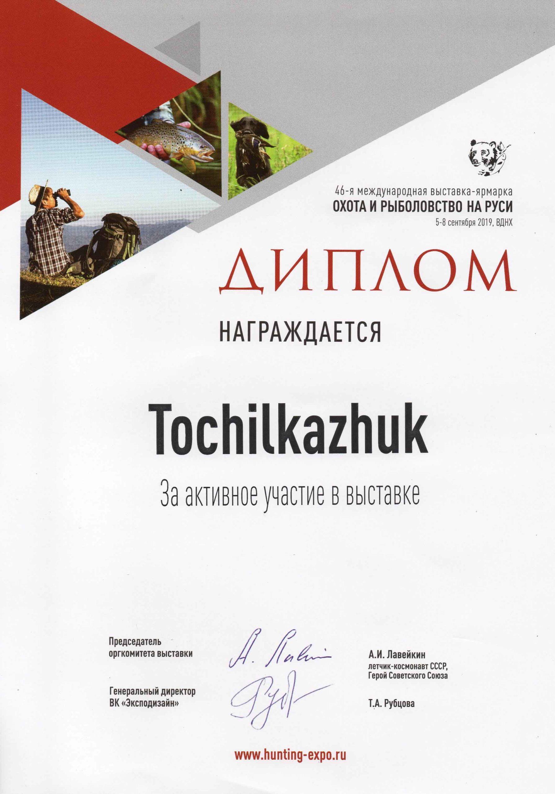 diplom ohota i rybolovstvo na rusi sentyabr 2019 tochilka zhuk