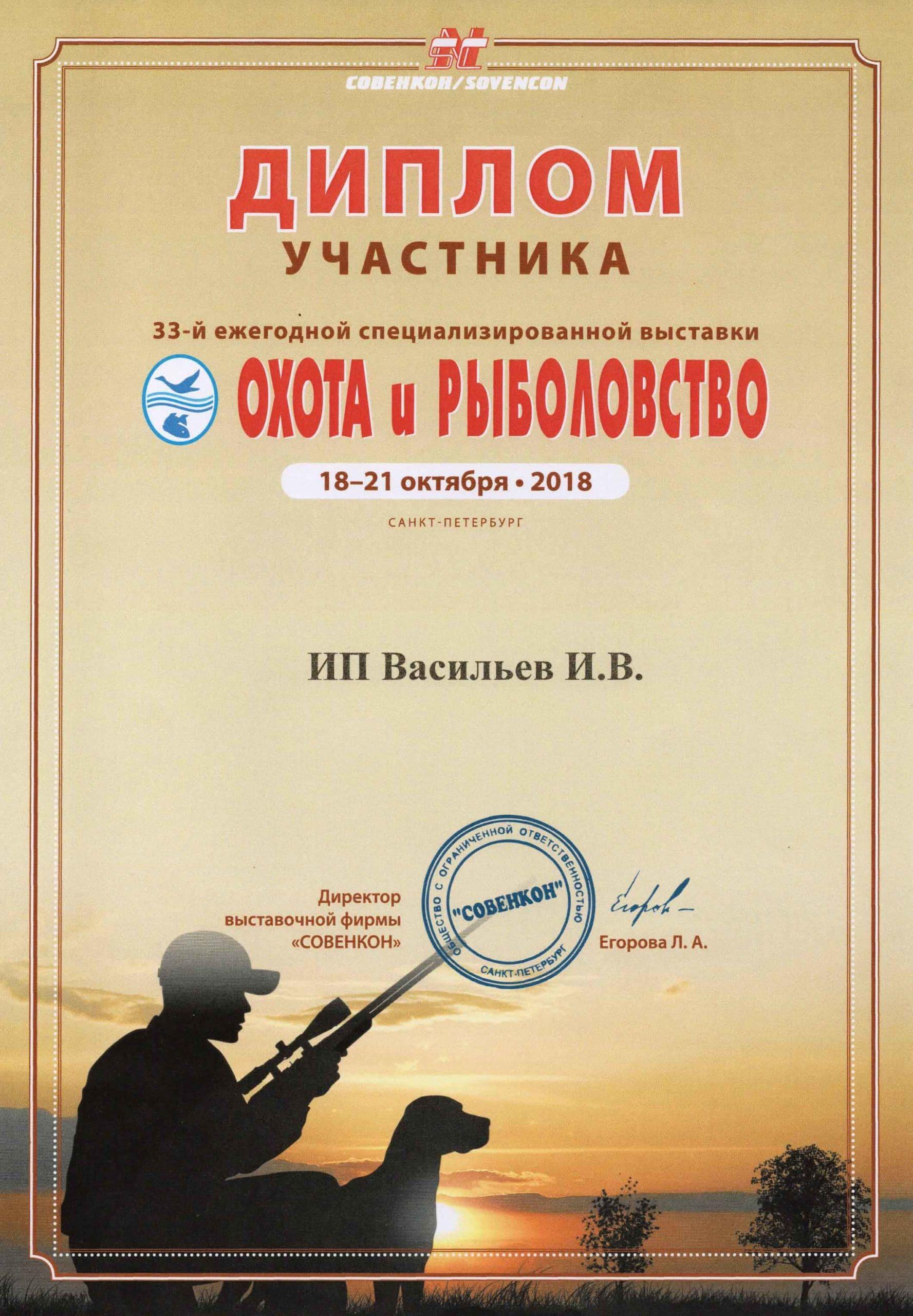 diplom ohota i rybolovstvo oktyabr 2018 tochilka zhuk