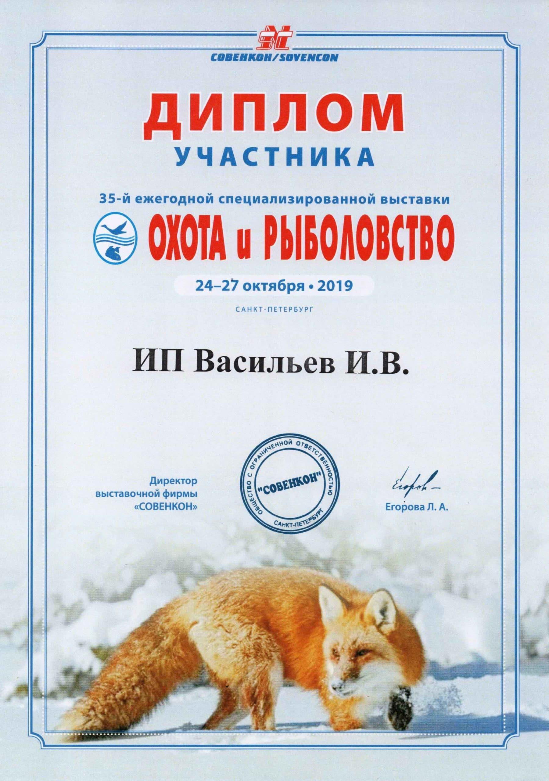 diplom ohota i rybolovstvo oktyabr 2019 tochilka zhuk